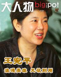 第十九期:浪漫英雄王宛平