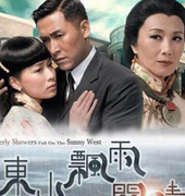 最佳剧集提名:《东山飘雨西关晴》