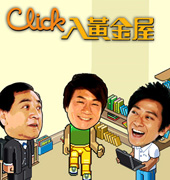 最佳剧集提名:《click入黄金屋》