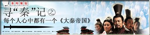 """独家策划:寻""""秦""""记"""