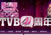 香港TVB41周年台庆