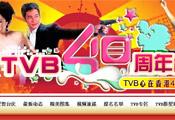 香港TVB40周年台庆