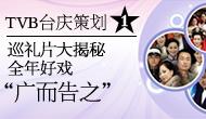 策划①:TVB巡礼篇大揭秘