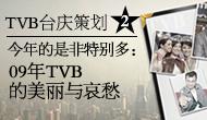 """策划②:09年TVB的""""美丽与哀愁"""""""
