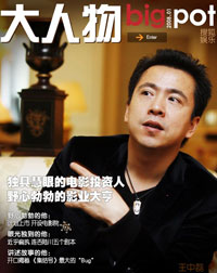 第一期:华谊执行总裁王中磊