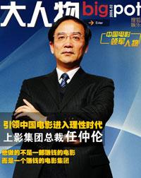 第二期:上影集团总裁任仲伦