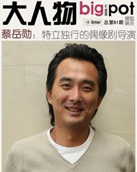 第六十一期:蔡岳勋