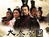 《大秦帝国》
