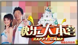 湖南卫视《快乐大本营》