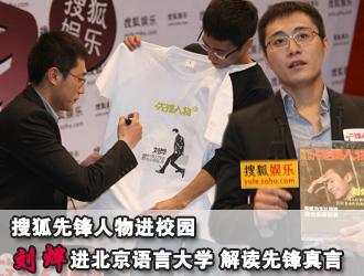 搜狐先锋人物进校园:刘烨进北京语言大学