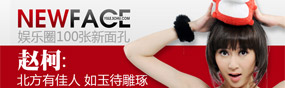New face:赵柯