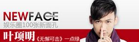 New face:叶项明