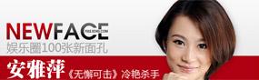 New face:安雅萍
