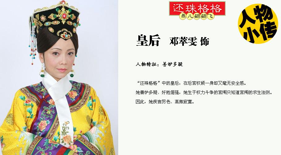 邓萃雯饰皇后