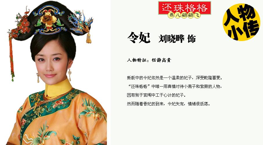 刘晓晔饰令妃