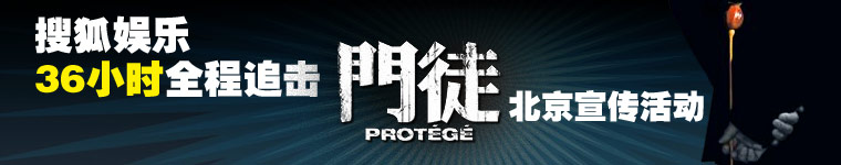 搜狐娱乐36小时全程追击《门徒》北京宣传活动
