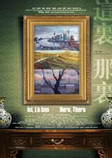 第6届华语青年影像论坛,展映影片