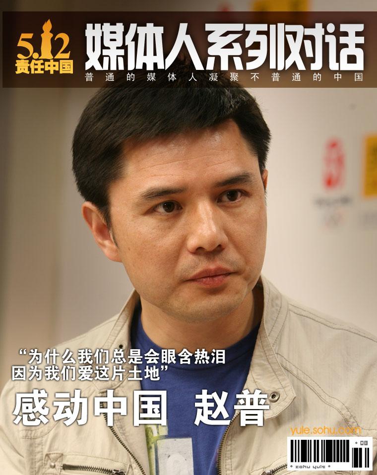 赵普,媒体人对话先锋人物,搜狐娱乐