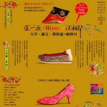 现代舞《惊梦—牡丹亭新记》精彩剧照1