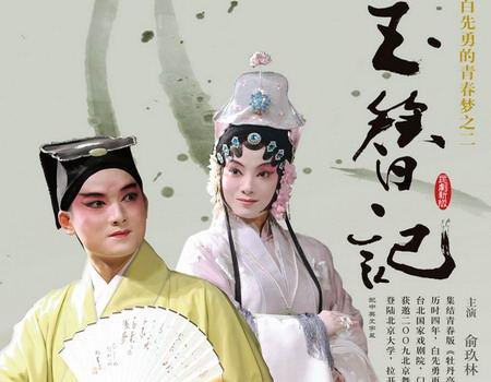 白先勇昆曲-搜狐娱乐