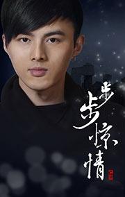 步步惊情演员表海报_《步步惊情》-搜狐娱乐