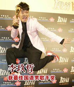 李玖哲获最佳国语男歌手奖