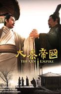 大秦帝国第二集