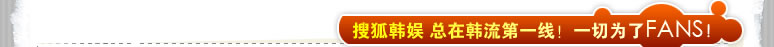 中国FANS齐贺搜狐韩娱上线