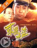 东陵大盗2:平津夺宝