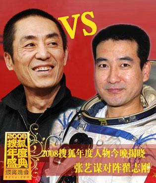 2008搜狐盛典