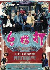 第30届香港金像奖,提名名单