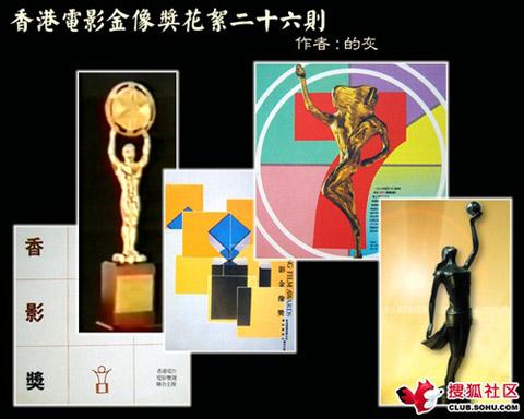 06香港电影金像奖花絮二十六则