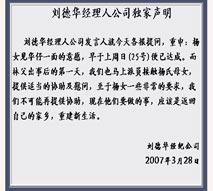 刘德华独家声明