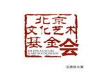 第五届北京国际舞蹈演出季