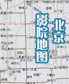 北京影院地图