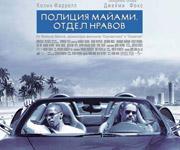 电影《迈阿密风云》精美宣传海报欣赏
