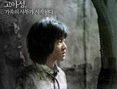 韩国恐怖片《怪物》精美海报欣赏-人物篇