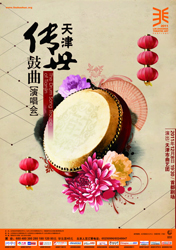 天津传世鼓曲演唱会