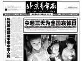 悼念汶川遇难同胞