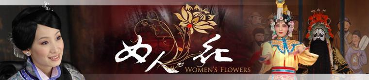 《女人花》