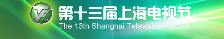 13届上海电视节