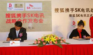 搜狐SKT战略合作