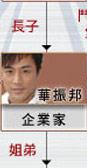 《岁月风云》,TVB大戏,岁月风云,林峰