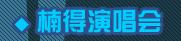 孙楠个人官方站