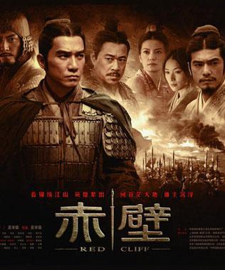 《赤壁》发布主海报 韩三平赞其国产片最高水平