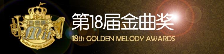 第十八届台湾金曲奖