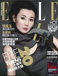 《ELLE》11月号香港版
