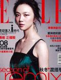 《ELLE》11月号台湾版