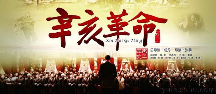 辛亥革命 成龙 李冰冰_电影《辛亥革命》9月26日映-搜狐娱乐