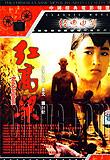 西部电影集团,《红高粱》